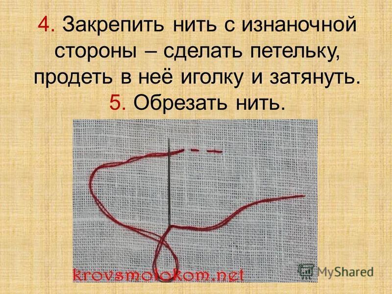 4. Закрепить нить с изнаночной стороны – сделать петельку, продеть в неё иголку и затянуть. 5. Обрезать нить.
