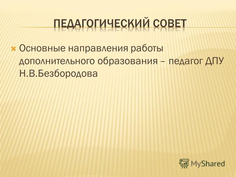 Основные направления работы дополнительного образования – педагог ДПУ Н.В.Безбородова