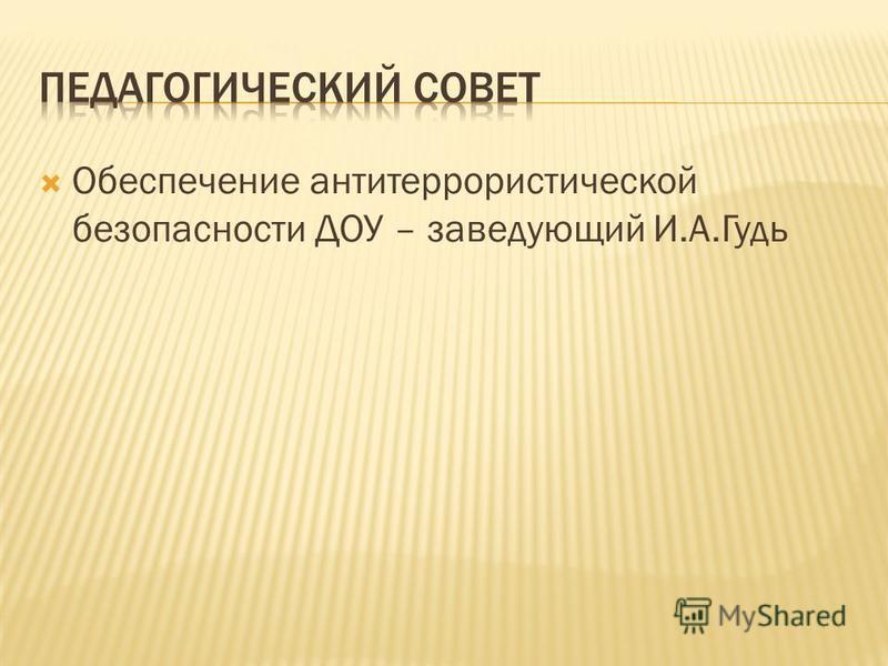 Обеспечение антитеррористической безопасности ДОУ – заведующий И.А.Гудь