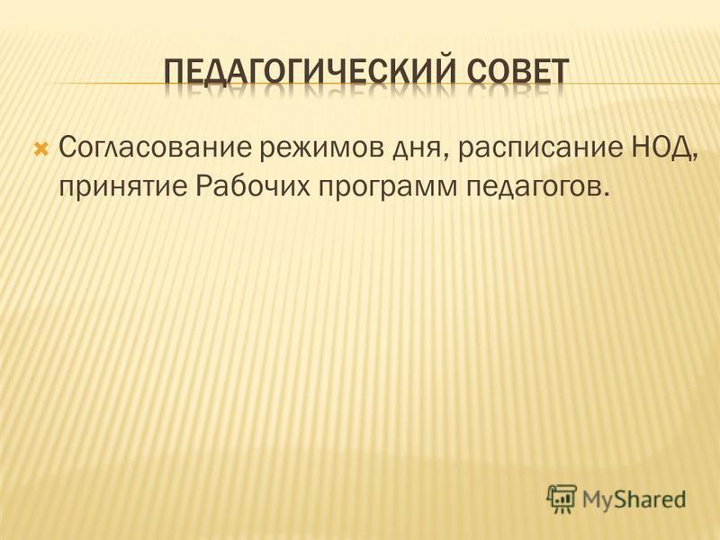 Согласование режимов дня, расписание НОД, принятие Рабочих программ педагогов.