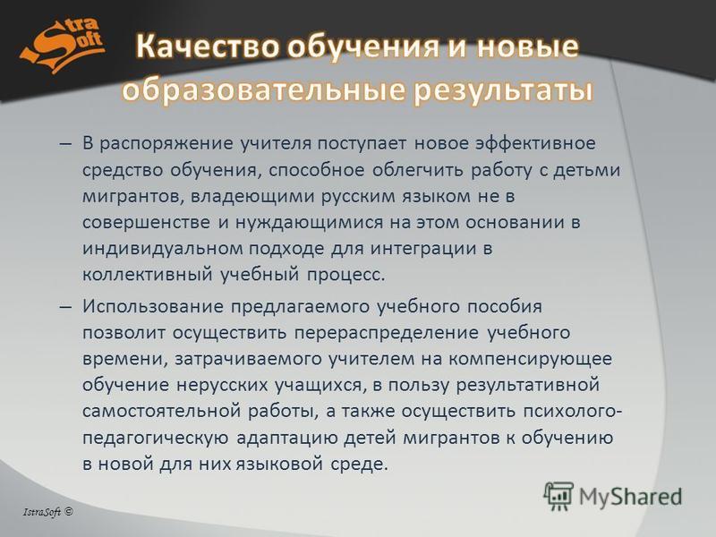 – В распоряжение учителя поступает новое эффективное средство обучения, способное облегчить работу с детьми мигрантов, владеющими русским языком не в совершенстве и нуждающимися на этом основании в индивидуальном подходе для интеграции в коллективный