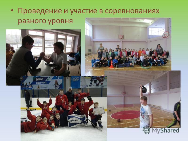 Проведение и участие в соревнованиях разного уровня