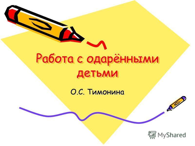 Работа с одарёнными детьми О.С. Тимонина