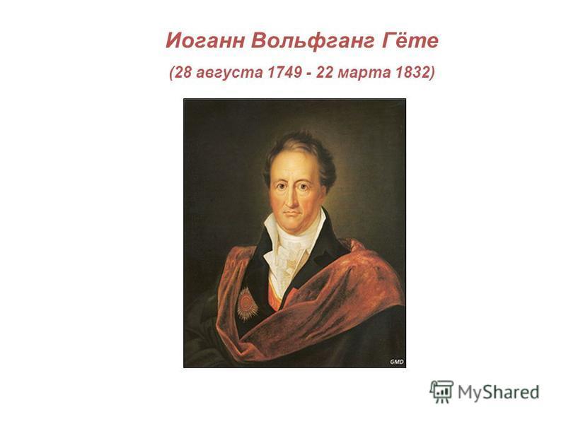 Иоганн Вольфганг Гёте (28 августа 1749 - 22 марта 1832)