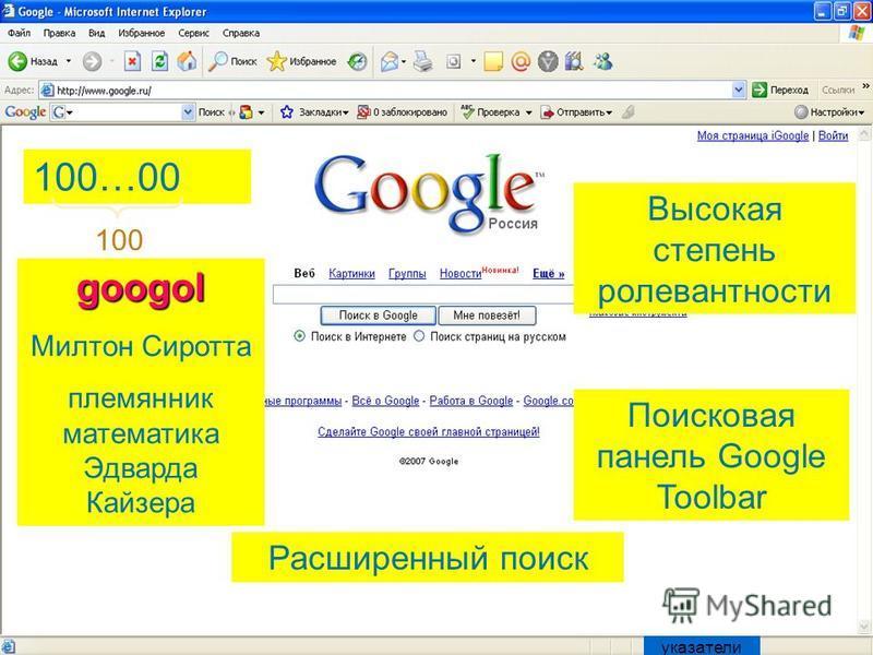 100…00 100 googol Милтон Сиротта племянник математика Эдварда Кайзера Поисковая панель Google Toolbar Высокая степень релевантности Расширенный поиск указатели