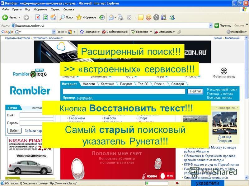 Расширенный поиск!!! Кнопка Восстановить текст!!! Самый старый поисковый указатель Рунета!!! >> «встроенных» сервисов!!! указатели