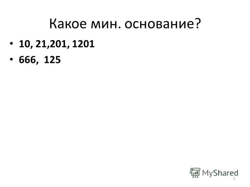 Какое мин. основание? 10, 21,201, 1201 666, 125 3