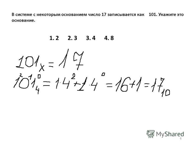 В системе с некоторым основанием число 17 записывается как 101. Укажите это основание. 1. 2 2. 3 3. 4 4. 8 6