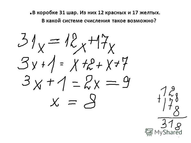 . В коробке 31 шар. Из них 12 красных и 17 желтых. В какой системе счисления такое возможно? 7