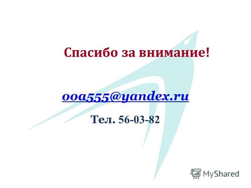 ooa555@yandex.ru Тел. 56-03-82 Спасибо за внимание!