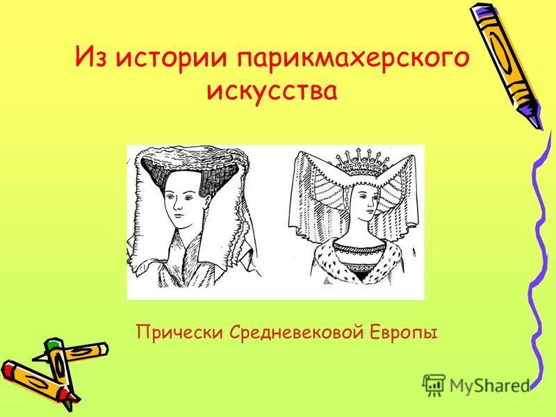 Из истории парикмахерского искусства Египетская прическа, греческая прическа