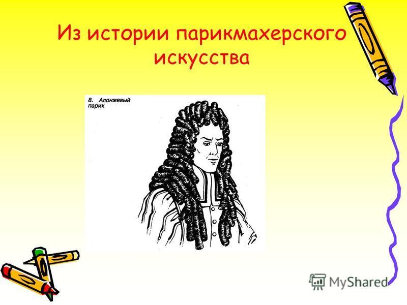 Из истории парикмахерского искусства Прически Средневековой Европы