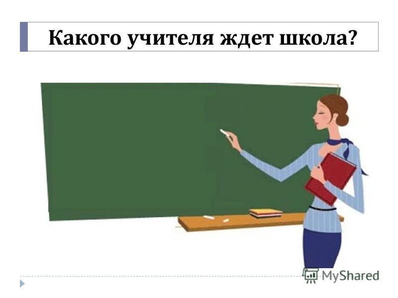 Какого учителя ждет школа ?