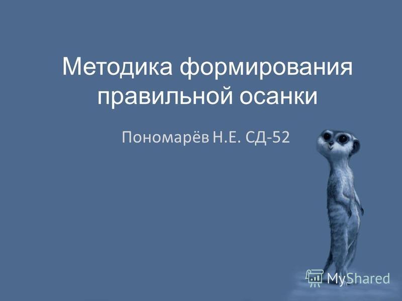Методика формирования правильной осанки Пономарёв Н.Е. СД-52