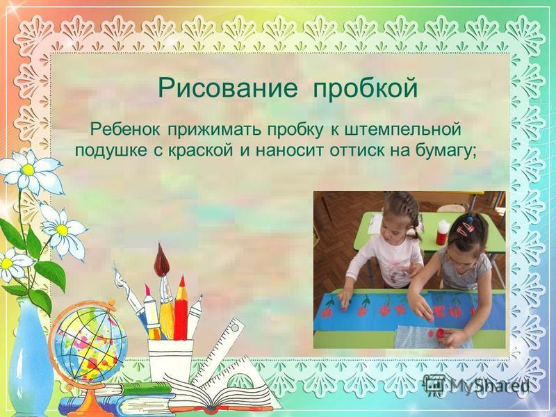 Ребенок прижимать пробку к штемпельной подушке с краской и наносит оттиск на бумагу; Рисование пробкой