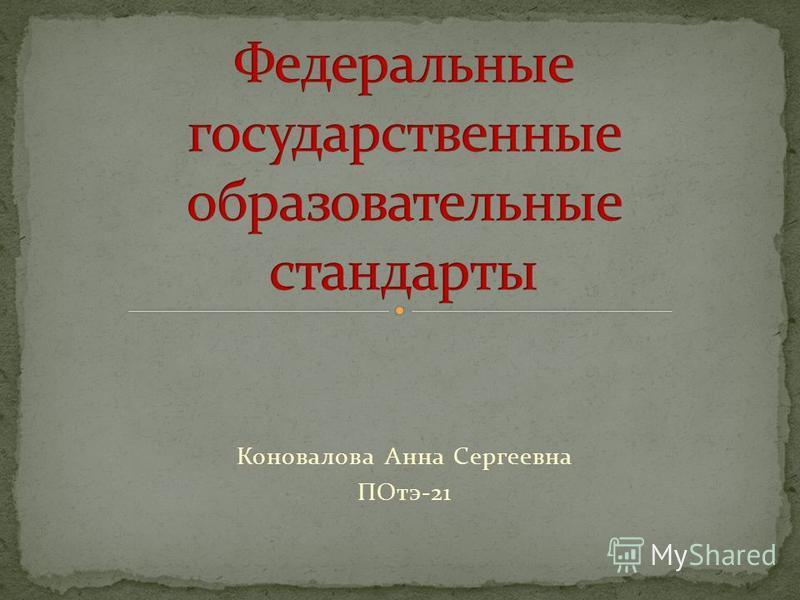 Коновалова Анна Сергеевна ПОтэ-21