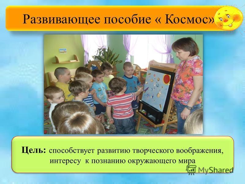 Цель: способствует развитию творческого воображения, интересу к познанию окружающего мира