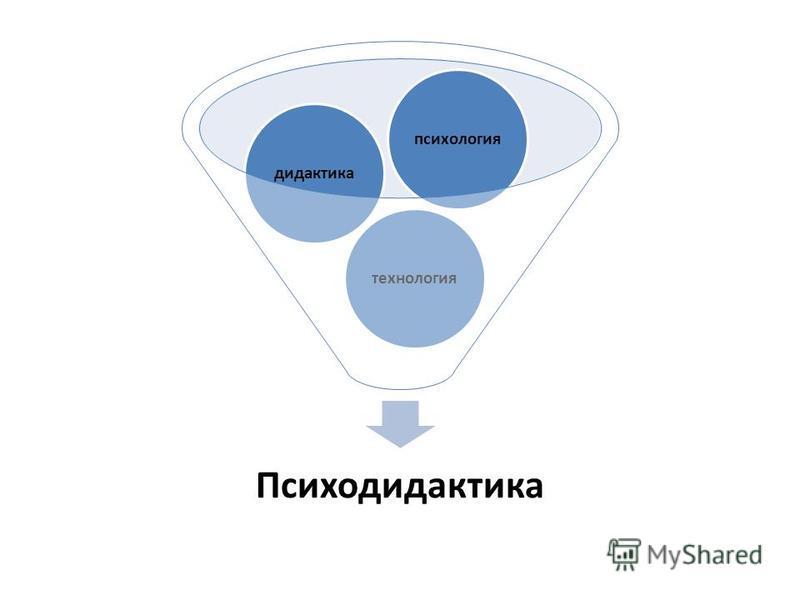 Психодидактика технология дидактика психология