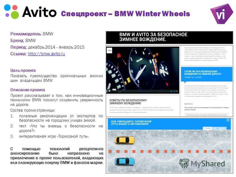 Спецпроект – BMW Winter Wheels Цель проекта Показать преимущество оригинальных зимних шин владельцам BMW Описание проекта Проект рассказывает о том, как инновационные технологии BMW помогут сохранить уверенность на дороге. Состав промо-страницы: 1. п