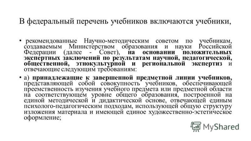 В федеральный перечень учебников включаются учебники, рекомендованные Научно-методическим советом по учебникам, создаваемым Министерством образования и науки Российской Федерации (далее - Совет), на основании положительных экспертных заключений по ре