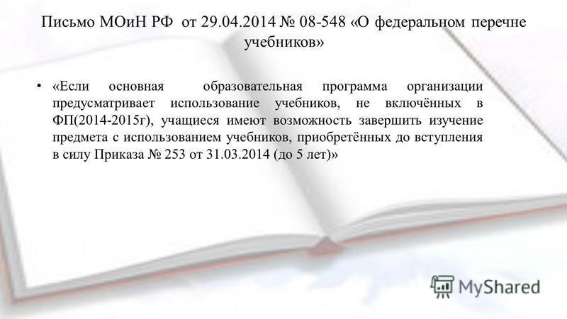 Письмо МОиН РФ от 29.04.2014 08-548 «О федеральном перечне учебников» «Если основная образовательная программа организации предусматривает использование учебников, не включённых в ФП(2014-2015 г), учащиеся имеют возможность завершить изучение предмет