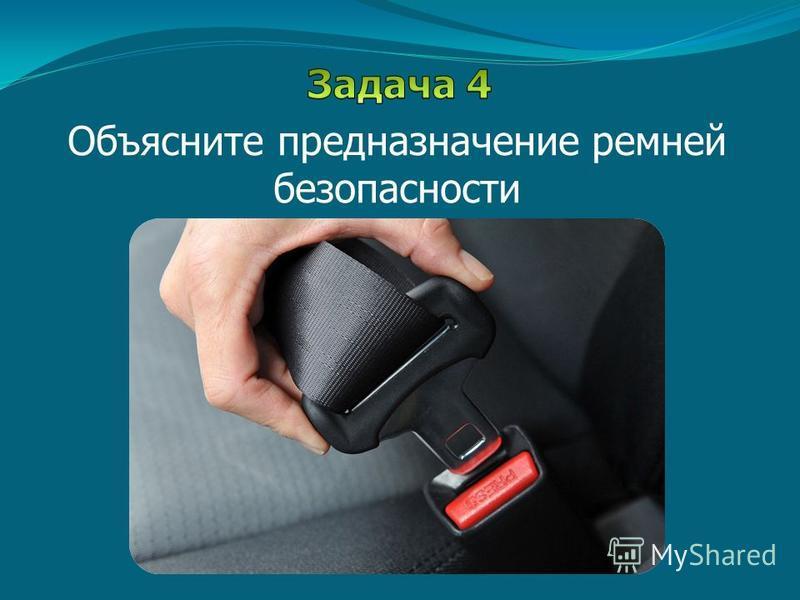 Объясните предназначение ремней безопасности