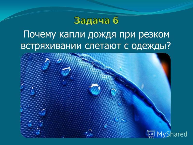 Почему капли дождя при резком встряхивании слетают с одежды?