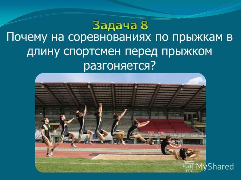 Почему на соревнованиях по прыжкам в длину спортсмен перед прыжком разгоняется?