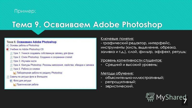Тема 9. Осваиваем Adobe Photoshop Пример: Ключевые понятия: - графический редкактор, интерфейс, инструменты (кисть, выделение, обрезка, заливка и т.д.), слой, фильтр, эффект, ретушь; Уровень когнитивности студентов: -Средний и высокий уровень; Методы