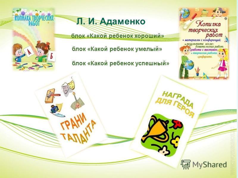 Л. И. Адаменко блок «Какой ребенок хороший» блок «Какой ребенок умелый» блок «Какой ребенок успешный»