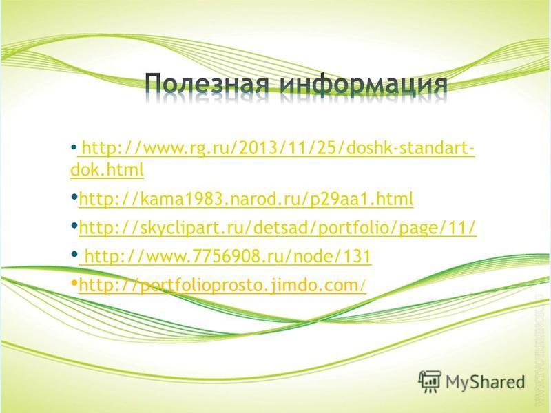 http://www.rg.ru/2013/11/25/doshk-standart- dok.html http://www.rg.ru/2013/11/25/doshk-standart- dok.html http://kama1983.narod.ru/p29aa1. html http://skyclipart.ru/detsad/portfolio/page/11/ http://www.7756908.ru/node/131 http://portfolioprosto.jimdo