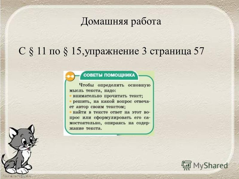 Домашняя работа С § 11 по § 15,упражнение 3 страница 57