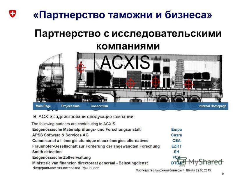 9 Федеральное министерство финансов Федеральное таможенное управление Швейцарии Партнерство таможни и бизнеса / Р. Штол / 22.05.2015 «Партнерство таможни и бизнеса» Партнерство с исследовательскими компаниями В ACXIS задействованы следующие компании: