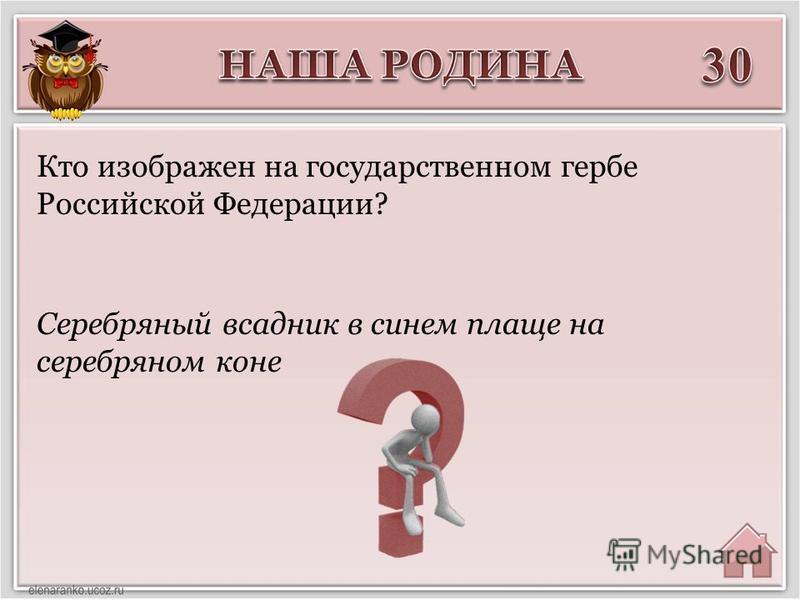 Серебряный всадник в синем плаще на серебряном коне Кто изображен на государственном гербе Российской Федерации?