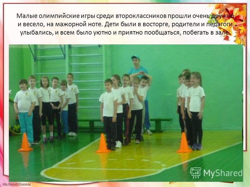 Малые олимпийские игры среди второклассников прошли очень дружно и весело, на мажорной ноте. Дети были в восторге, родители и педагоги улыбались, и всем было уютно и приятно пообщаться, побегать в зале.