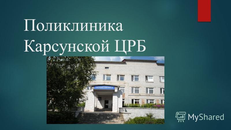 Поликлиника Карсунской ЦРБ