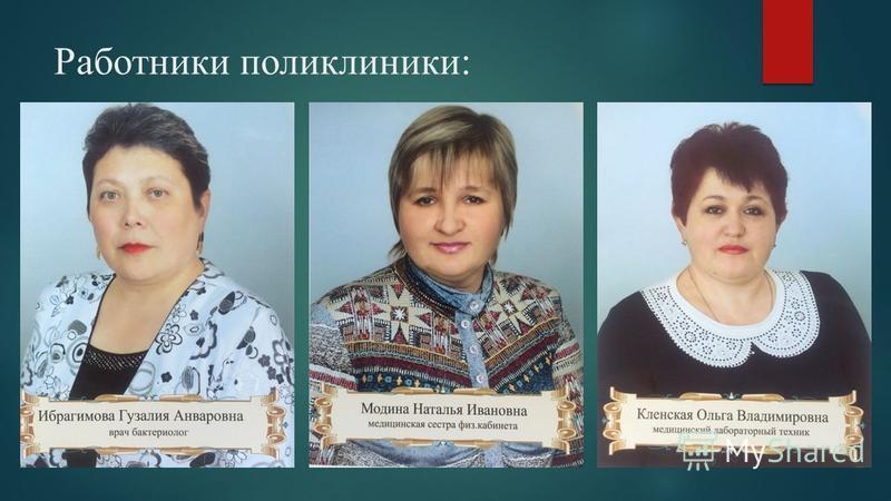 Работники поликлиники: