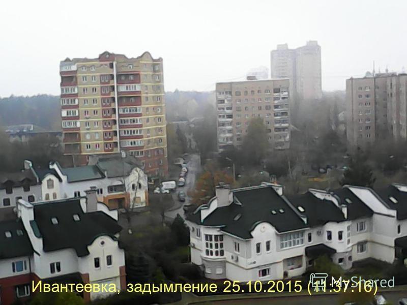 Ивантеевка, задымление 25.10.2015 (11:37:16)
