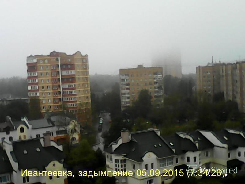 Ивантеевка, задымление 05.09.2015 (7:34:26)