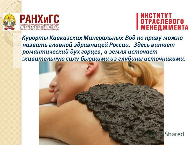 Курорты Кавказских Минеральных Вод по праву можно назвать главной здравницей России. Здесь витает романтический дух горцев, а земля источает живительную силу бьющими из глубины источниками.