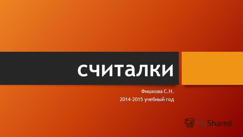 считалки Фишкова С.Н. 2014-2015 учебный год