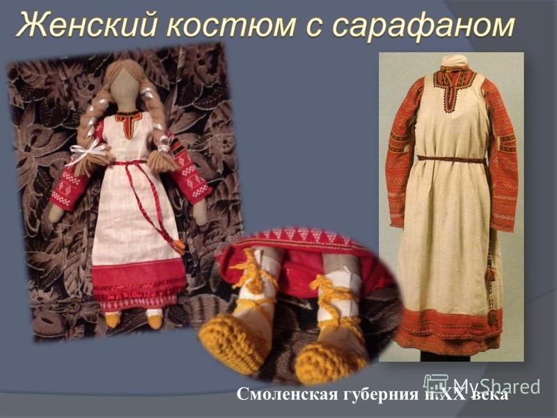 Смоленская губерния н.XX века