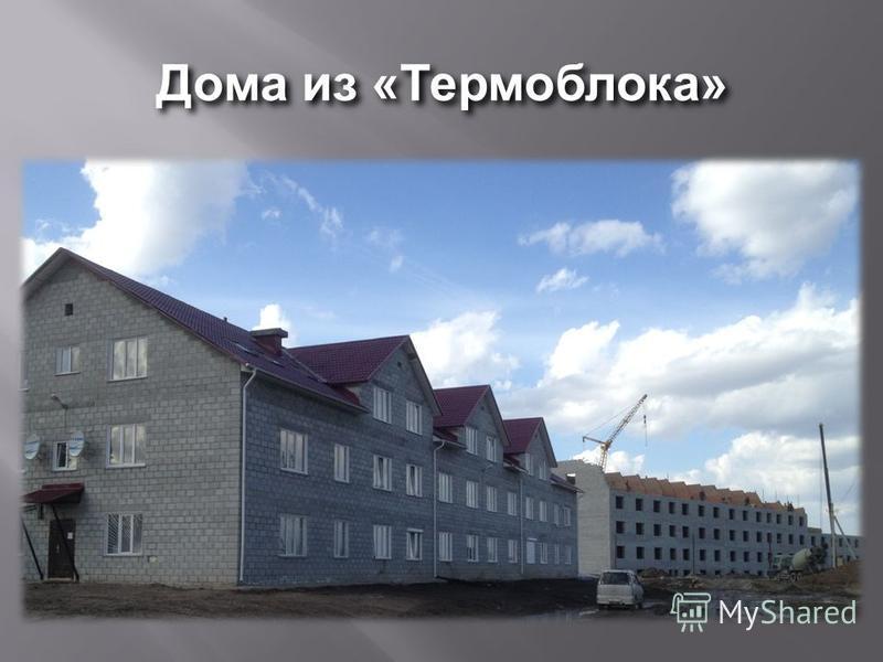 Дома из «Термоблока»