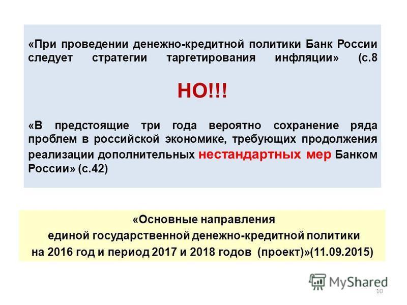 «При проведении денежно-кредитной политики Банк России следует стратегии таргетирования инфляции» (с.8 НО!!! «В предстоящие три года вероятно сохранение ряда проблем в российской экономике, требующих продолжения реализации дополнительных нестандартны