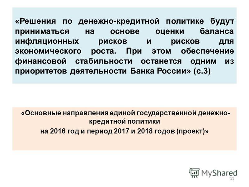 «Решения по денежно-кредитной политике будут приниматься на основе оценки баланса инфляционных рисков и рисков для экономического роста. При этом обеспечение финансовой стабильности останется одним из приоритетов деятельности Банка России» (с.3) «Осн