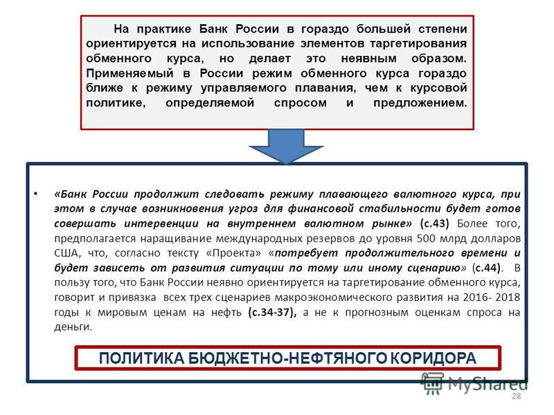 На практике Банк России в гораздо большей степени ориентируется на использование элементов таргетирования обменного курса, но делает это неявным образом. Применяемый в России режим обменного курса гораздо ближе к режиму управляемого плавания, чем к к