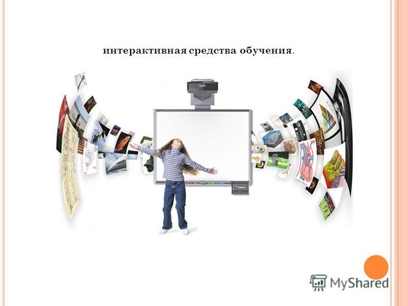 интерактивная средства обучения.