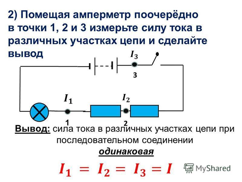 2) Помещая амперметр поочерёдно в точки 1, 2 и 3 измерьте силу тока в различных участках цепи и сделайте вывод 1 2 3 Вывод: сила тока в различных участках цепи при последовательном соединении одинаковая