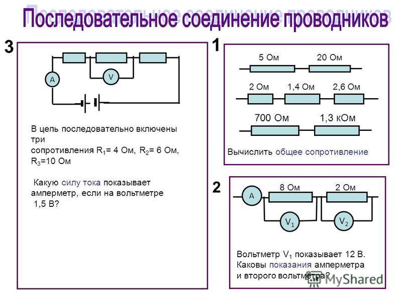А V В цепь последовательно включены три сопротивления R 1 = 4 Ом, R 2 = 6 Ом, R 3 =10 Ом Какую силу тока показывает амперметр, если на вольтметре 1,5 В? Вычислить общее сопротивление 5 Ом 20 Ом 2 Ом 1,4 Ом 2,6 Ом 700 Ом 1,3 к Ом V1V1 V2V2 А 8 Ом 2 Ом