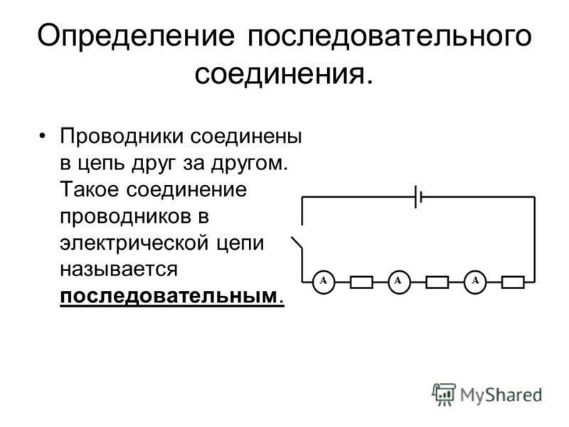 Определение последовательного соединения. Проводники соединены в цепь друг за другом. Такое соединение проводников в электрической цепи называется последовательным.